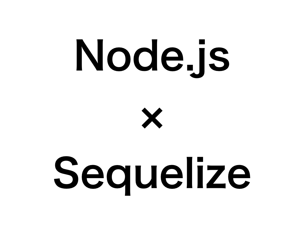 Node js Sequelizeでマイグレーションを行う手順 - ブロック