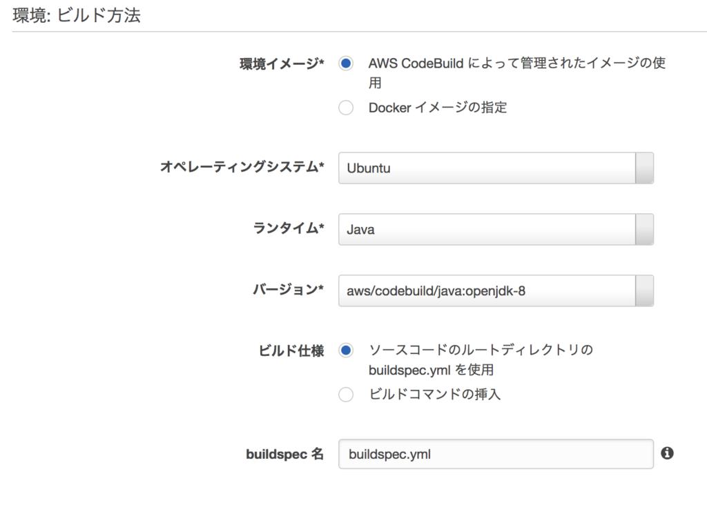 AWS CodeBuildを使ってソースコードをビルドする - ブロックチェーン