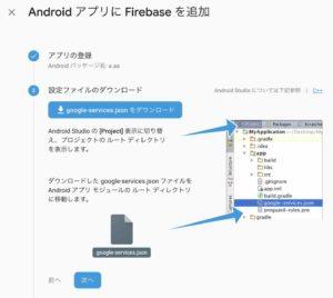 Firebase Android google-service-json