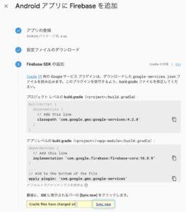Firebase SDK Android