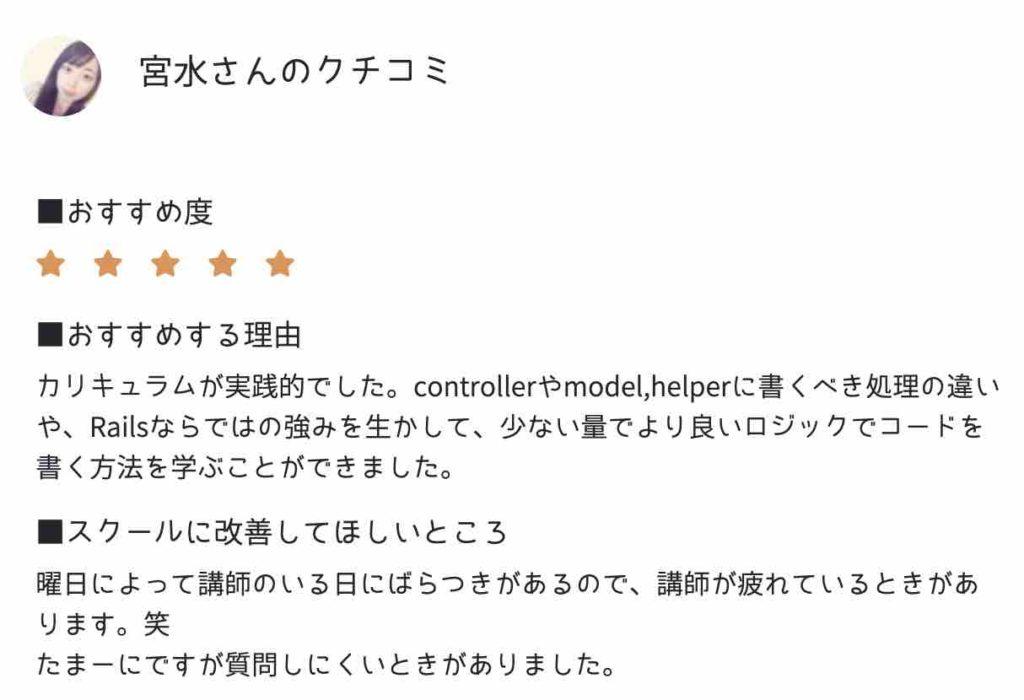 プログラミングスクールRUNTEQ口コミサイトEscola