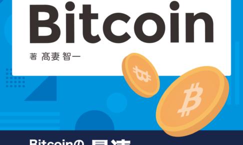 Goで始めるBitcoin